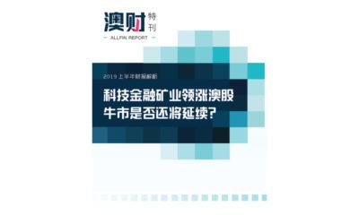 2019 上半年财报解析:科技金融矿业领涨澳股 牛市是否还将延续?