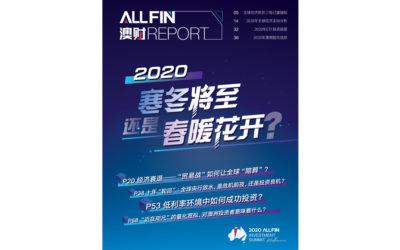 2020:寒冬将至,还是春暖花开?
