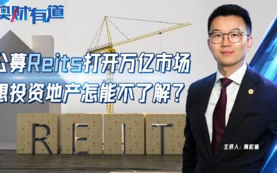 公募REITs打开万亿市场,想投资房地产怎能不了解?   澳财有道