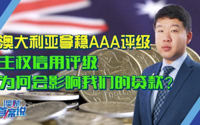 澳洲拿稳3A主权信用评级,和你的房贷有什么关系?