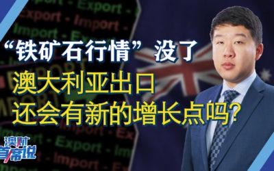 铁矿石价格断崖下跌,如果没有贸易盈余,澳洲财政还撑得住吗?